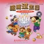 欢乐大世界 儿童益智万花筒(3)威威过生日