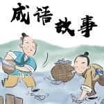 新东方小学微语文:成语故事