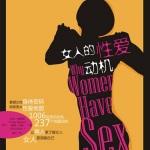 女人的性爱动机