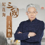 纪连海:三国三十人物传