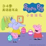 小猪佩奇 第三四季 英文版
