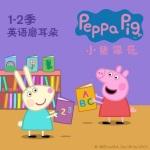 小猪佩奇 第一二季 英文版