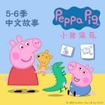 小猪佩奇 第五六季 中文版