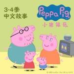 小猪佩奇 第三四季 中文版