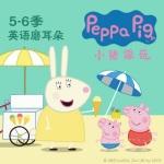 小猪佩奇 第五六季 英文版