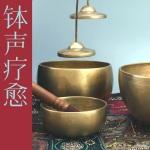 钵声疗愈: 自然治愈冥想音乐, 助眠冥想, 疗愈音乐