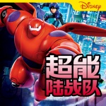 超能陆战队·迪士尼经典故事