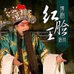 豫剧红脸王经典唱段