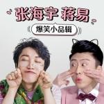 张海宇蒋易爆笑小品辑
