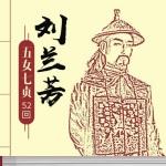 刘兰芳:五女七贞(52回)