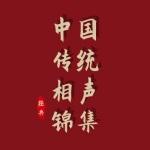 中国传统相声锦集