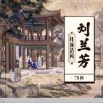 刘兰芳:红顶清风(78回)