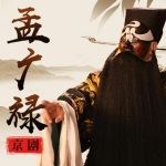 京剧·孟广禄