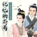记忆的符号:中国电影百年寻音集 天仙配(原声大碟)