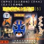 戏曲经典CD系列篇(五) 豫剧篇