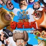 《熊出没之过年》动画电影原声大碟