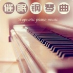 催眠钢琴曲—冥想助眠胎教轻音乐