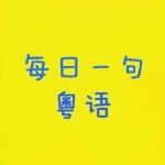 每日一句粤语