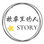 故事里的人STORY