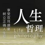 人生哲理|10分钟提升智慧