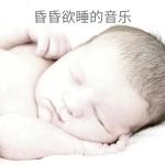 昏昏欲睡的音乐 – 钢琴音乐,自然声音,波浪,鸟鸣,婴儿摇篮曲,深度睡眠,晚安,放松,就寝音乐。