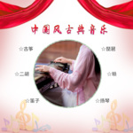 中国风古典音乐
