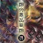 游文意品西游——论帝王路