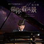 星空下的钢琴曲 2