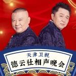 天津卫视·德云社相声晚会——开开心心年年好