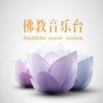 佛教音乐台