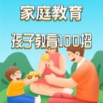 家庭教育儿童教育100招