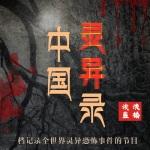 中国灵异录丨精编版