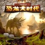 恐龙大时代