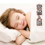 精选:睡前催眠减压疗愈轻音