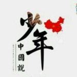 《少年中国说》释诵