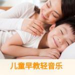 儿童早教轻音乐|催眠助眠