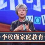 李玫瑾:家庭教育育儿2020版