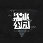 《权力的游戏》S7E0203风暴降&女王的正义 (节目)