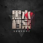 中国刑侦一号案:白宝山案(大结局)