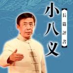 田连元:小八义(评书)
