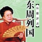 连丽如评书东周列国(上)