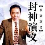 单田芳评书封神演义(140回版)