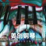 指尖琴书(二)•姜创钢琴