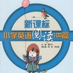 新课标小学英语阅读100篇