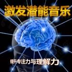 提升记忆力注意力激发潜能α音乐