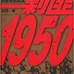 贵州剿匪记(原名:剿匪1950)
