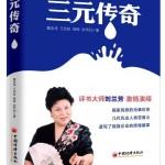 刘兰芳:三元传奇(评书)
