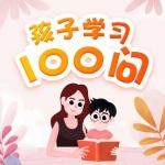 孩子学习100问