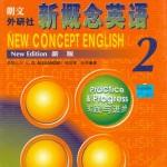 懒人新概念英语2