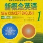 不一样的新概念英语第2册